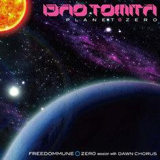アルバム「PLANET ZERO~FREEDOMMUNE ZERO session with DAWN CHORUS」ジャケット