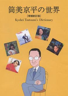「筒美京平の世界 [増補新訂版]」の表紙。装丁は和田誠が担当。