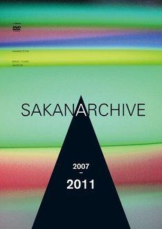 写真は「SAKANARCHIVE 2007-2011~サカナクション ミュージックビデオ集~」のジャケット。デザインはHatosが手がけている。