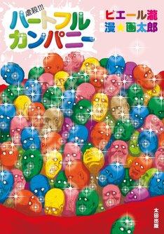 単行本「虐殺!!! ハートフルカンパニー」表紙