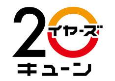 「キューン20 イヤーズ&デイズ」ロゴ