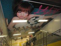 JR渋谷駅北口改札外付近にある階段の天井に貼られた「上からマリコ」巨大ポスター。