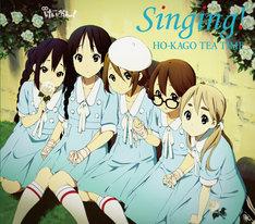 映画「けいおん!」エンディングテーマ「Singing!」は12月7日にシングルリリース(写真は通常盤ジャケット)。