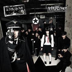 アルバム「エラガバルスの☆夢」C盤ジャケット