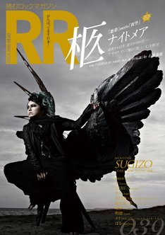 「ROCK AND READ」第39号表紙