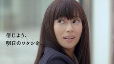 柴咲コウが出演するCM「憧れの部長」編のワンシーン。
