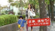 木村多江が出演するCM「幼稚園バス」編のワンシーン。