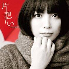 シングル「片想い」初回限定盤ジャケット