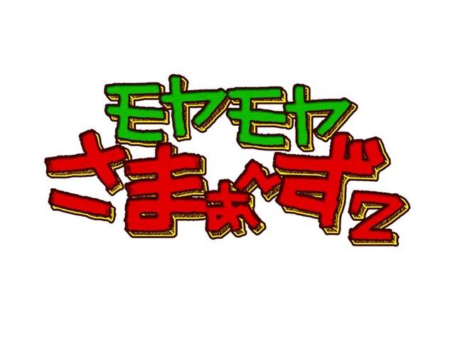 「モヤモヤさまぁ~ず2」ロゴ