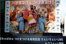ライブパフォーマンスは、「つけまつける」のビデオクリップに登場するライオンとともに行われた。