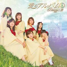 アルバム「愛のアルバム (8)」初回限定盤ジャケット