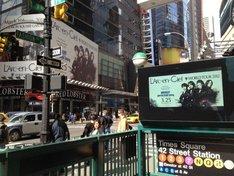 マンハッタンにはニューヨーク公演を告知する屋外広告が多数掲出されている。