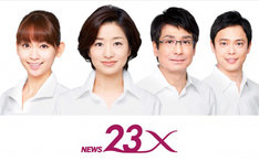 NEWS23X」新テーマ曲はトベタ・...