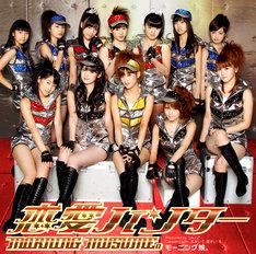 シングル「恋愛ハンター」初回限定盤Aジャケット