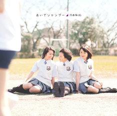 5月14日付オリコンシングルウィークリーチャートでは、乃木坂46「おいでシャンプー」が15.6万枚を売り上げ1位を獲得(写真はシングルType-Aジャケット)。