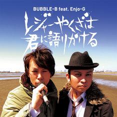BUBBLE-B feat. Enjo-Gのアルバム「レジャーやくざは君に語りかける」のジャケット。