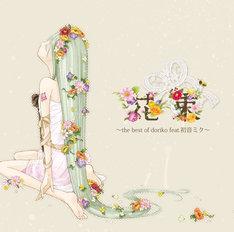 写真は今年1月にリリースされたdorikoのアルバム「花束~the best of doriko feat.初音ミク~」ジャケット。
