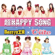配信シングル「超HAPPY SONG」ジャケット