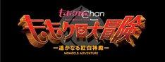「ももクロChan Presents ももクロ大冒険-遥かなる紅白神殿-」ロゴ