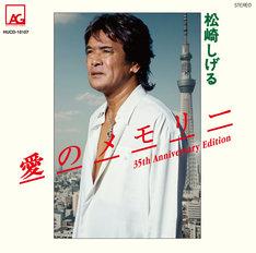 写真はメガボリュームシングル「愛のメモリー 35th Anniversary Edition」ジャケット。