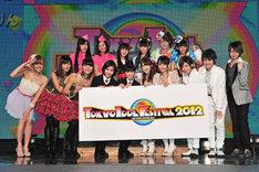 「TOKYO IDOL FESTIVAL 2012」制作記者発表のフォトセッションより。
