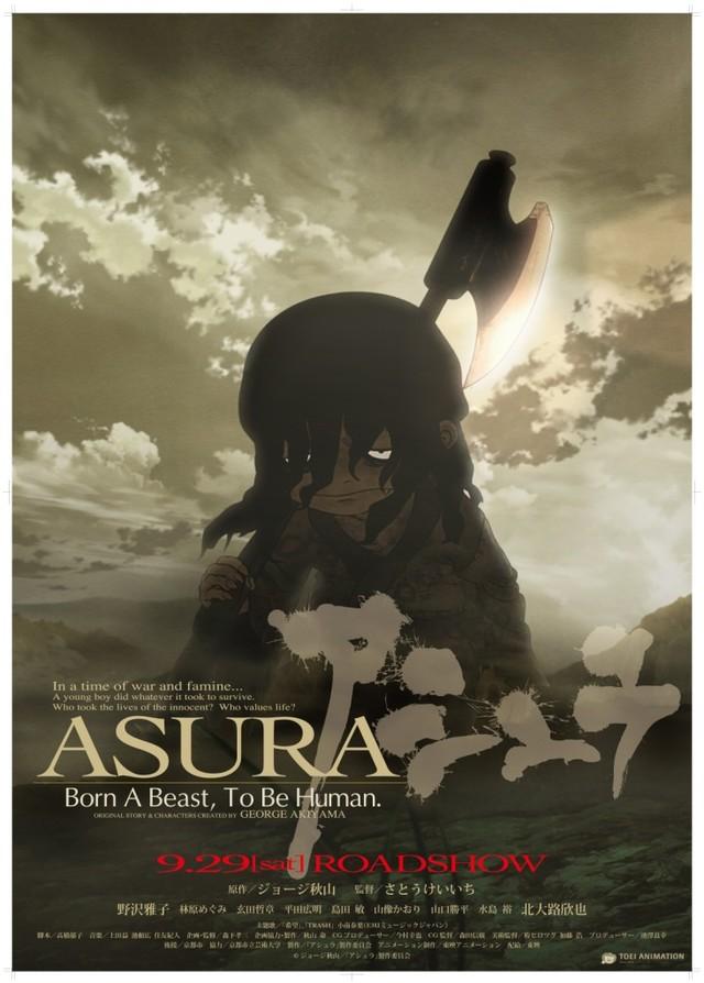 映画「アシュラ」ポスター