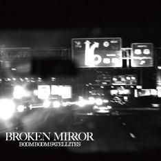 「BROKEN MIRROR」通常盤ジャケット