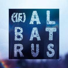 アルバム「ALBATRUS」ジャケット