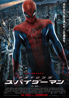 「アメイジング スパイダーマン」ポスター (c) 2011 Columbia TriStar Marketing Group, Inc. All Rights Reserved.