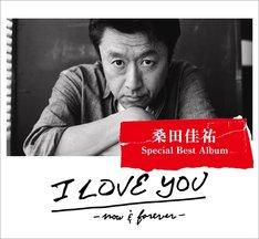 桑田佳祐「I LOVE YOU -now & forever-」ジャケット