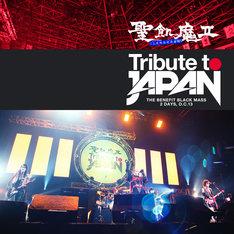 ライブアルバム「TRIBUTE to JAPAN -THE BENEFIT BLACK MASS 2 DAYS, D.C.13-」ジャケット