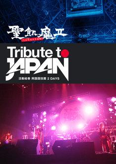 ライブDVD「TRIBUTE to JAPAN -活動絵巻 両国国技館 2DAYS-」ジャケット