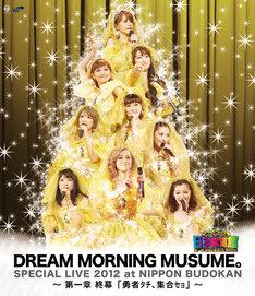 Blu-ray「ドリーム モーニング娘。スペシャルLIVE 2012 日本武道館 ~ 第一章 終幕『勇者タチ、集合セョ』~」ジャケット