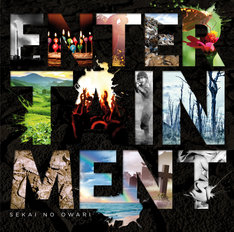 SEKAI NO OWARI「ENTERTAINMENT」ジャケット
