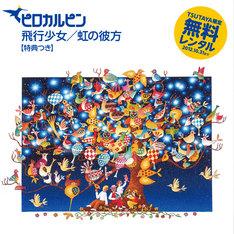 無料レンタル盤「飛行少女 / 虹の彼方」ジャケット
