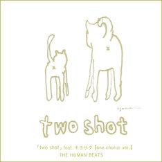 「two shot」特設サイトにはTHE HUMAN BEATSプロジェクトの詳細や歌詞が掲載されている。