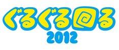 「ぐるぐる回る2012」ロゴ