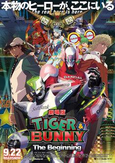 映画「劇場版 TIGER & BUNNY -The Beginning-」ポスター (c)SUNRISE/T&B MOVIE PARTNERS