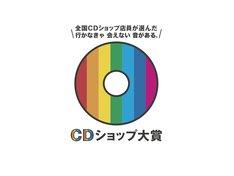 「CDショップ大賞」ロゴ