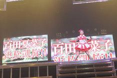 オープニングに1人で登場し、ソロ曲「太陽とえくぼ」を歌った百田夏菜子。
