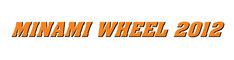 「MINAMI WHEEL 2012」ロゴ