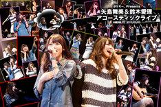「矢島舞美&鈴木愛理 アコースティックライブ at 横浜BLITZ」ジャケット
