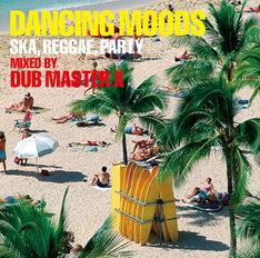 「DANCING MOODS -SKA,REGGAE,PARTY- MIXED BY DUB MASTER X」ジャケット