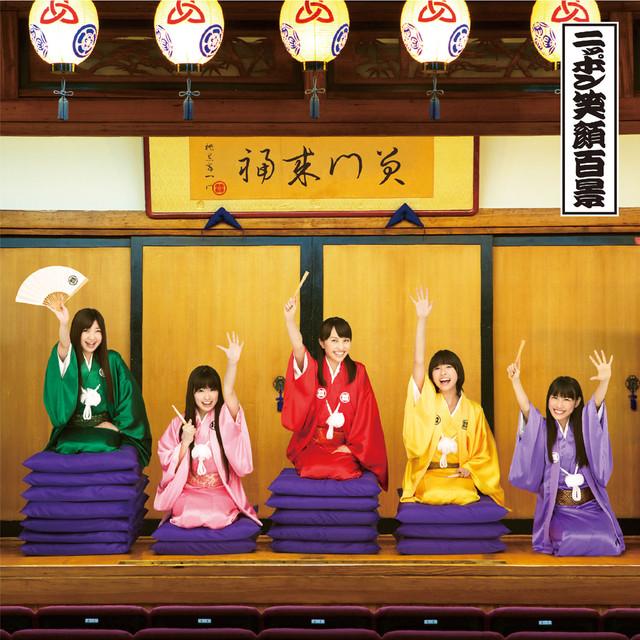 写真はシングル「ニッポン笑顔百景」ジャケット。