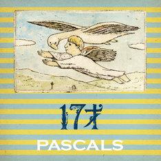 パスカルズ「17才」ジャケット