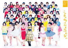 SKE48「この日のチャイムを忘れない」CD+DVD仕様初回限定盤ジャケット