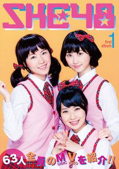 SKE48「この日のチャイムを忘れない」CD+DVD仕様初回限定盤付属の豪華フォトブック表紙。