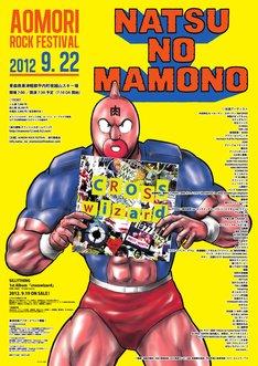 「AOMORI ROCK FESTIVAL '12~夏の魔物~」ポスター