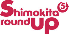 「shimokita round up5」ロゴ