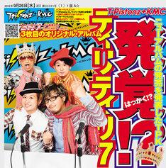 T-Pistonz+KMC「発覚!? ティリティリ7」初回限定盤ジャケット